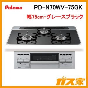 パロマガスビルトインコンロクリアガラストップPD-N70WV-75GK