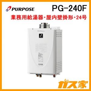 パーパス業務用ガス給湯器PG-240F