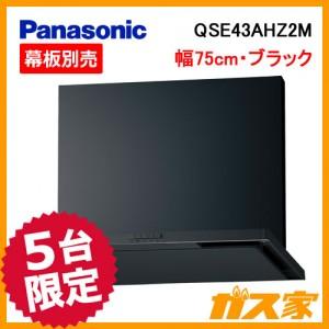 パナソニックレンジフードスマートフード2-QSE43AHZ2M