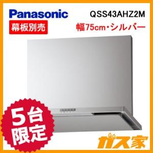 パナソニックレンジフードスマートフード2-QSS43AHZ2M