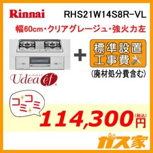 標準取替交換工事費込み-リンナイガスビルトインコンロUdea ef(ユーディア・エフ)RHS21W14S8R-VL