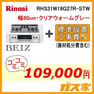 標準取替交換工事費込み-リンナイガスビルトインコンロBEIZ(ベイズ)RHS31W19G27R-STW