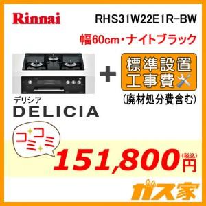 標準取替交換工事費込み-リンナイガスビルトインコンロDELICIA(デリシア)RHS31W22E1R-BW