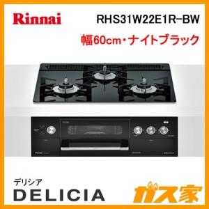 リンナイガスビルトインコンロDELICIA(デリシア)RHS31W22E1R-BW