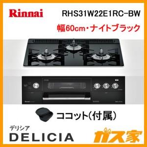 リンナイガスビルトインコンロDELICIA(デリシア)RHS31W22E1RC-BW