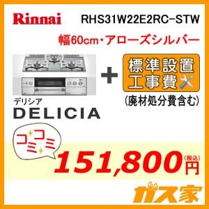 標準取替交換工事費込み-リンナイガスビルトインコンロDELICIA(デリシア)RHS31W22E2R-STW