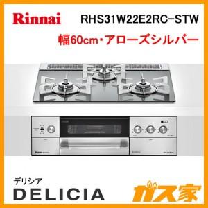 リンナイガスビルトインコンロDELICIA(デリシア)RHS31W22E2R-STW
