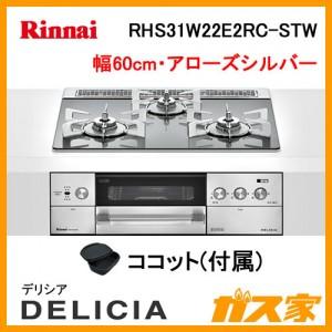 リンナイガスビルトインコンロDELICIA(デリシア)RHS31W22E2RC-STW