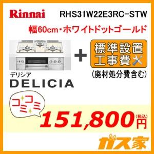 標準取替交換工事費込み-リンナイガスビルトインコンロDELICIA(デリシア)RHS31W22E3R-STW
