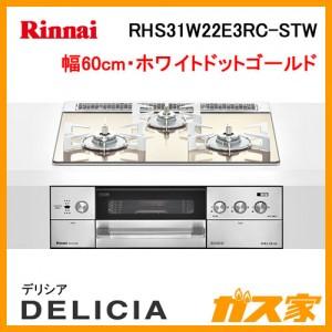 リンナイガスビルトインコンロDELICIA(デリシア)RHS31W22E3R-STW