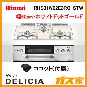 リンナイガスビルトインコンロDELICIA(デリシア)RHS31W22E3RC-STW