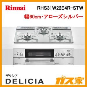 リンナイガスビルトインコンロDELICIA(デリシア)RHS31W22E4R-STW