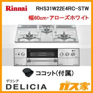 リンナイガスビルトインコンロDELICIA(デリシア)RHS31W22E4RC-STW