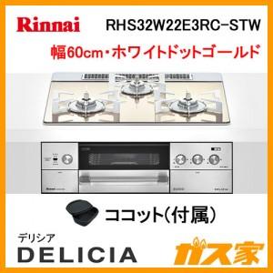 リンナイガスビルトインコンロDELICIA(デリシア)RHS32W22E3RC-STW