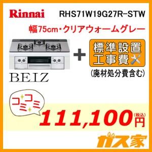 標準取替交換工事費込み-リンナイガスビルトインコンロBEIZ(ベイズ)RHS71W19G27R-STW