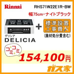 標準取替交換工事費込み-リンナイガスビルトインコンロDELICIA(デリシア)RHS71W22E1R-BW