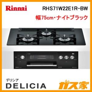 リンナイガスビルトインコンロDELICIA(デリシア)RHS71W22E1R-BW