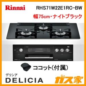 リンナイガスビルトインコンロDELICIA(デリシア)RHS71W22E1RC-BW