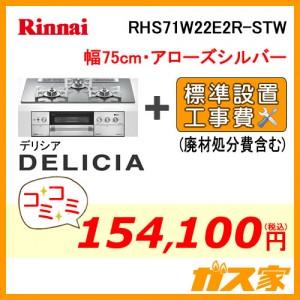 標準取替交換工事費込み-リンナイガスビルトインコンロDELICIA(デリシア)RHS71W22E2R-STW