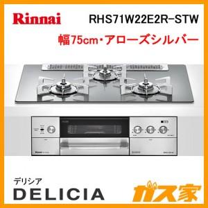 リンナイガスビルトインコンロDELICIA(デリシア)RHS71W22E2R-STW