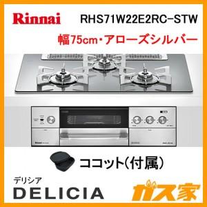 リンナイガスビルトインコンロDELICIA(デリシア)RHS71W22E2RC-STW