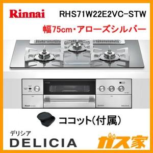 リンナイガスビルトインコンロDELICIA(デリシア)RHS71W22E2VC-STW