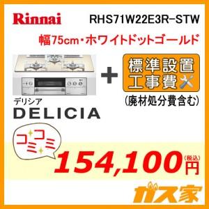 標準取替交換工事費込み-リンナイガスビルトインコンロDELICIA(デリシア)RHS71W22E3R-STW