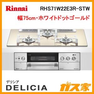 リンナイガスビルトインコンロDELICIA(デリシア)RHS71W22E3R-STW