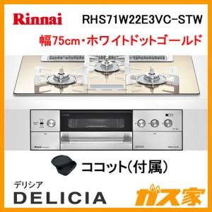 リンナイガスビルトインコンロDELICIA(デリシア)RHS71W22E3VC-STW