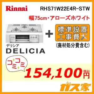 標準取替交換工事費込み-リンナイガスビルトインコンロDELICIA(デリシア)RHS71W22E4R-STW
