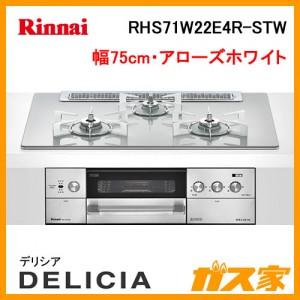 リンナイガスビルトインコンロDELICIA(デリシア)RHS71W22E4R-STW