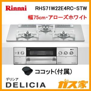 リンナイガスビルトインコンロDELICIA(デリシア)RHS71W22E4RC-STW