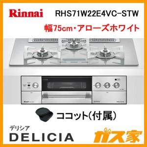 リンナイガスビルトインコンロDELICIA(デリシア)RHS71W22E4VC-STW