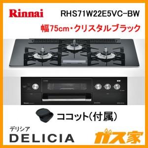 リンナイガスビルトインコンロDELICIA(デリシア)RHS71W22E5VC-BW