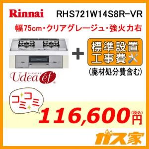 標準取替交換工事費込み-リンナイガスビルトインコンロUdea ef(ユーディア・エフ)RHS721W14S8R-VR