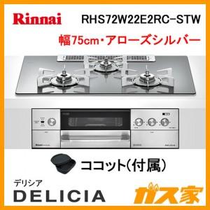 リンナイガスビルトインコンロDELICIA(デリシア)RHS72W22E2RC-STW