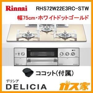 リンナイガスビルトインコンロDELICIA(デリシア)RHS72W22E3RC-STW