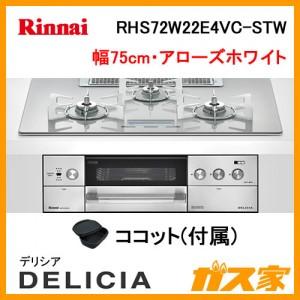 リンナイガスビルトインコンロDELICIA(デリシア)RHS72W22E4VC-STW