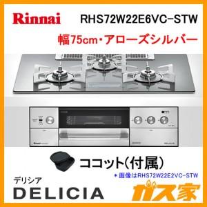 リンナイガスビルトインコンロDELICIA(デリシア)RHS72W22E6VC-STW