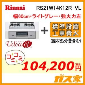 標準取替交換工事費込み-リンナイガスビルトインコンロUdea ef(ユーディア・エフ)RS21W14K12R-VL