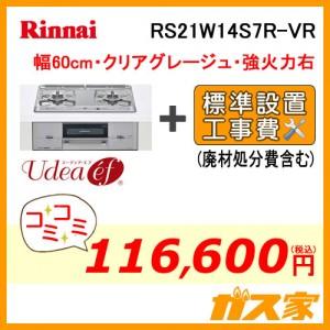 標準取替交換工事費込み-リンナイガスビルトインコンロUdea ef(ユーディア・エフ)RS21W14S7R-VR