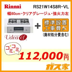 標準取替交換工事費込み-リンナイガスビルトインコンロUdea ef(ユーディア・エフ)RS21W14S8R-VL