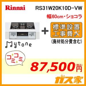 標準取替交換工事費込み-リンナイガスビルトインコンロMytone(マイトーン)RS31W20K10D-VW