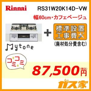 標準取替交換工事費込み-リンナイガスビルトインコンロMytone(マイトーン)RS31W20K14D-VW