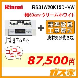 標準取替交換工事費込み-リンナイガスビルトインコンロMytone(マイトーン)RS31W20K15D-VW