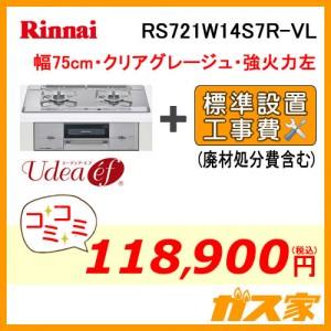 標準取替交換工事費込み-リンナイガスビルトインコンロUdea ef(ユーディア・エフ)RS721W14S7R-VL