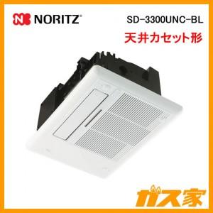 ノーリツ天井カセット形浴室暖房乾燥機SD-3300UNC-BL