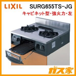 リクシルセクショナルキッチンガスコンロSURG655TS-JG