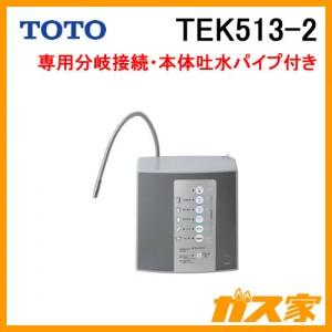 TOTOアルカリイオン水生成器TEK513-2
