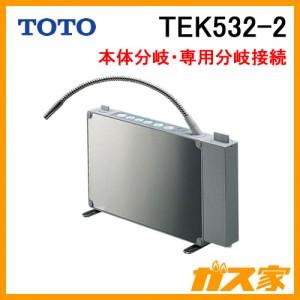 TOTOアルカリイオン水生成器TEK532-2